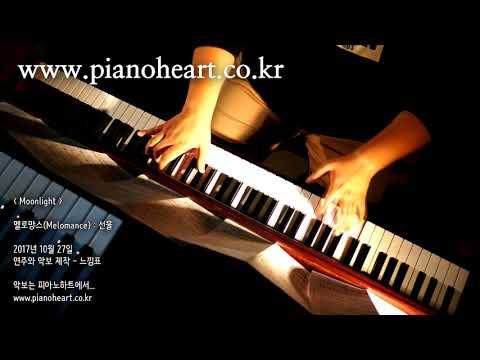 멜로망스(Melomance) - 선물(Gift) 피아노 연주, pianoheart