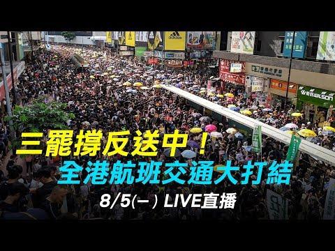 反送中/港民發起大三罷 香港最新狀況|三立新聞網SETN.com
