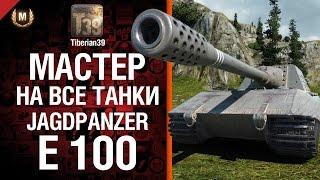 Мастер на все танки №69: Jagdpanzer E 100 - от Tiberian39