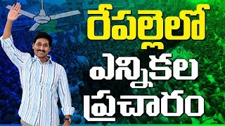 YS Jagan Mohan Reddy Speech Live From Repalle Guntur || Repalle YSRCP Public Meeting