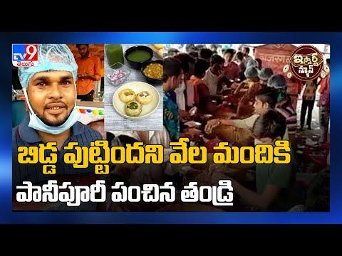 Man celebrates daughter's birth by distributing Rs 50k pani puri for free