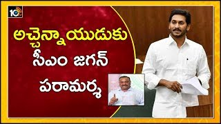 CM Jagan talks to Atchannaidu at BAC meet, enquires about ..