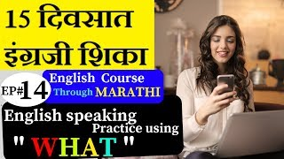 How to speak english through Marathi. how to learn english quickly in Marathi (part 13)