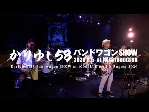 かりゆし58「バンドワゴンSHOW」 2020.8.5 横浜1000CLUB/Kariyushi58 Bandwagon SHOW at 1000CLUB on 5th August 2020