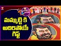 Unique Birthday Gift To Mammootty | Portrait with 600 Mobile phones | Dhoom Dhaam Muchata | T News