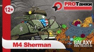 M4 Sherman - Голда не тащит / PROТанки