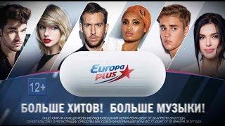 ЛУЧШИЕ ПЕСНИ НА ЕВРОПЕ ПЛЮС И ЭНЕРДЖИ 2017 года