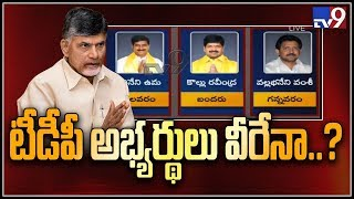 TDP candidates first list 2019 Assembly Elections - TV9 Exclusive