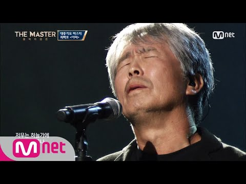 the master [풀버전] 목소리 하나로 청중을 울리는 최백호 - '아씨' 171110 EP.1