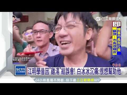 江明學昔因「雞湯」結誤會!白冰冰沉痛:很想幫助他|三立新聞台