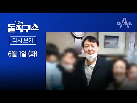 [다시보기] 윤석열, 7월 국민의힘 입당?…본격적 대선 행보 | 2021년 6월 1일 김진의 돌직구쇼