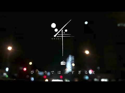 【シ組】第36回ひとりでは永すぎる夜「ニュースがないのは良いニュース」全体公開【シギラジオ】