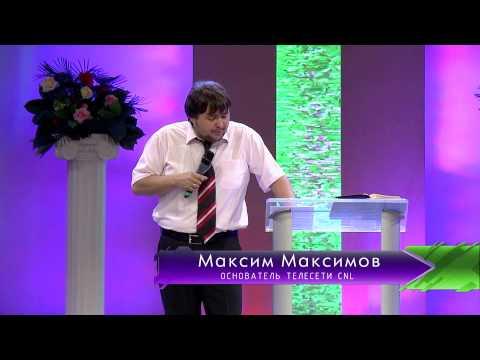 Проповеди максима максимова 10 фотография
