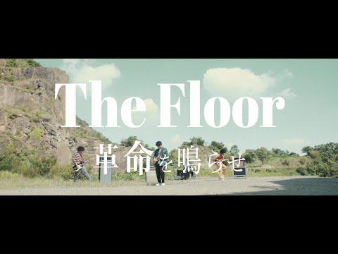 The Floor「革命を鳴らせ」