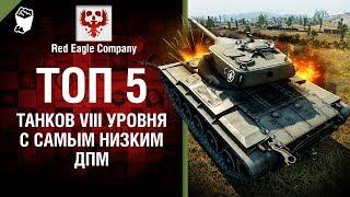 ТОП 5 танков VIII уровня с самым низким ДПМ - Выпуск №74 - от Red Eagle