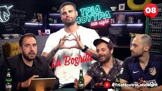 ΤΡΙΑ ΜΟΥΤΡΑ Late Night e08 - feat. Γιώργος Μπόγρης   Luben TV