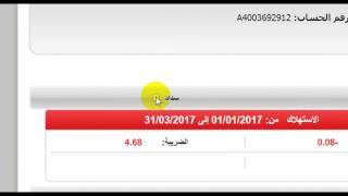 الإستعلام عن فاتورة التليفون الارضى     -