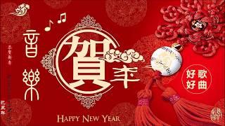 2小時 新年串燒音樂 Nonstop Chinese New Year  music