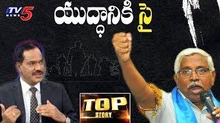 LIVE: TJS Kondandaram ready for a fight; Top Story..