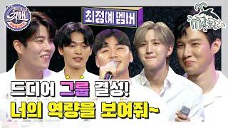 [엠돌핀] 장회장님 최애pick 다섯 멤버들의 역량 체크 타임! 노래로 뽐내봐~🎤 l 최애엔터테인먼트ㅣ엠돌핀