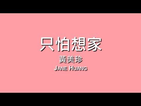 黃美珍 Jane Huang / 只怕想家【歌詞】