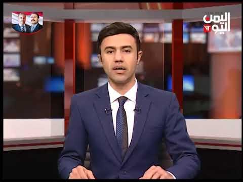 قناة اليمن اليوم - نشرة الثالثة والنصف 14-03-2019