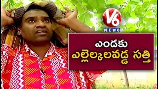 Bithiri Sathi Over Summer Temperature..