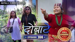 Dobate Episode 166 - दोबाटे भाग १६६ - Nepali Comedy Serial - 4 -05 - 2018
