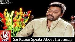 Madila Mata: Sai Kumar speaks about his family background..