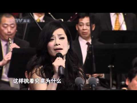 渴望 - 毛阿敏 singing in orchestra [.mkv HD 1080p]