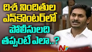 CM Jagan Power Punch Words About Chatanpally Disha Encount..