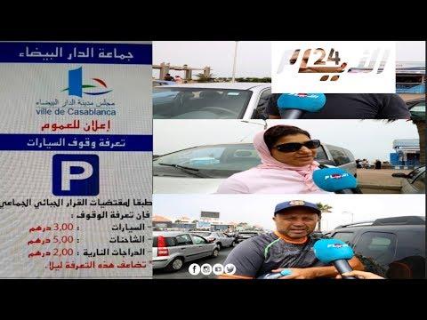 مواطنون يعلقون على التسعيرة الجديدة لركن السيارات بعين الذياب