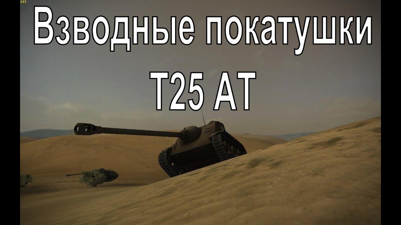Взводные покатушки - часть XIII - Т25 АТ