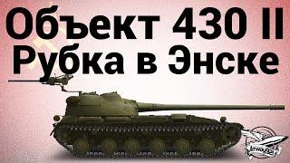 Объект 430 Вариант II - Рубка в Энске