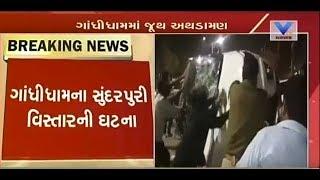 Gandhidham: Clash between to Communities; Vandalized Congress Leader's Car | Vtv News