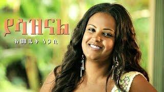 Emebet Negasi - Yasazinal | ያሳዝናል - New Ethiopian Music 2017 (Official Video)