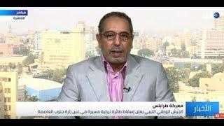 خبيرعن اسقاط ليبيا طائرة تركية: ساعة الحسم تقت ...