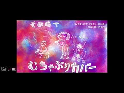 """【小皿チャンネル】017 """"その場でむちゃぶりカバー「時には昔の話を」"""""""