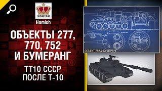 Объекты 277, 770, 752 и Бумеранг- ТТ10 СССР после Т-10 - Будь готов! - от Homish