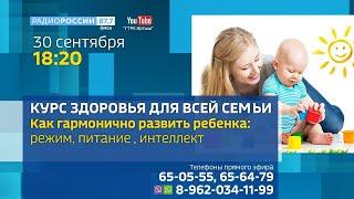 «Курс здоровья для всей семьи», прямой эфир с профессором ОмГМУ Олегом Антоновым