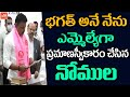 Nomula Bhagath Oath Taking Ceremony As Nagarjuna Sagar TRS MLA | CM KCR | Telangana | YOYO TV