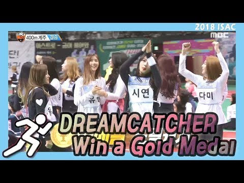 [Idol Star Athletics Championship] 아이돌스타 선수권대회 4부 - DREAMCATCHER, Win a gold medal 20180216