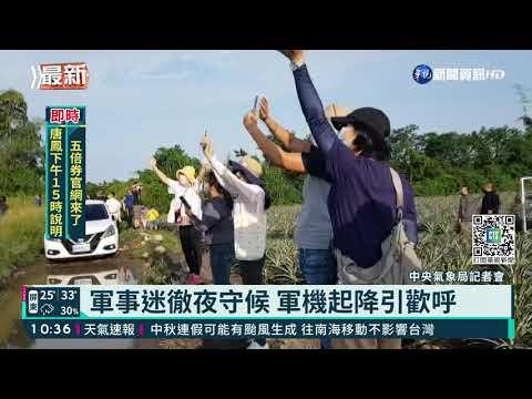 漢光演習重頭戲 佳冬戰備道首度起降!|華視新聞 20210915