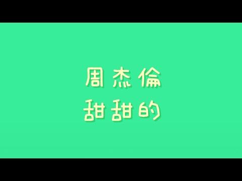 周杰倫 - 甜甜的【歌詞】