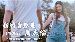 50首周杰倫的歌串成一首歌?!【我的青春是周杰倫】Danny 許佳麟 - 官方Official MV