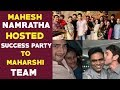 Mahesh Babu and Namrata hosted a party to Maharshi team