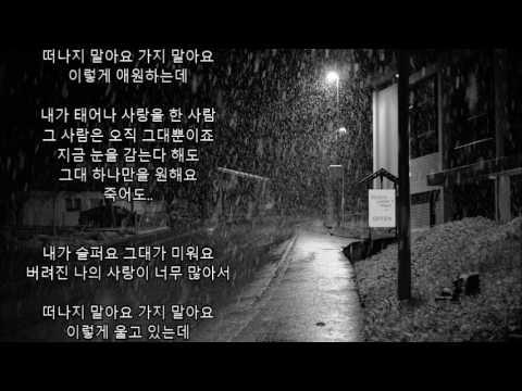 [Audio]민경훈 - 죽어도 나 죽어도 (슬픈노래 가사 첨부)