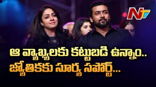 Hero Suriya's open letter over Jyothika's controversial co..