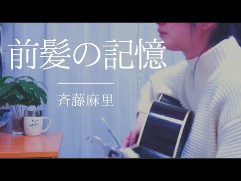 前髪の記憶  / 斉藤麻里【オリジナル】アコギ弾き語り