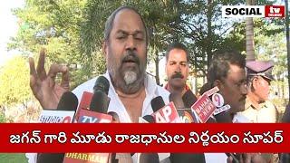 R Narayana Murthy supports Jagan's proposal of three capit..